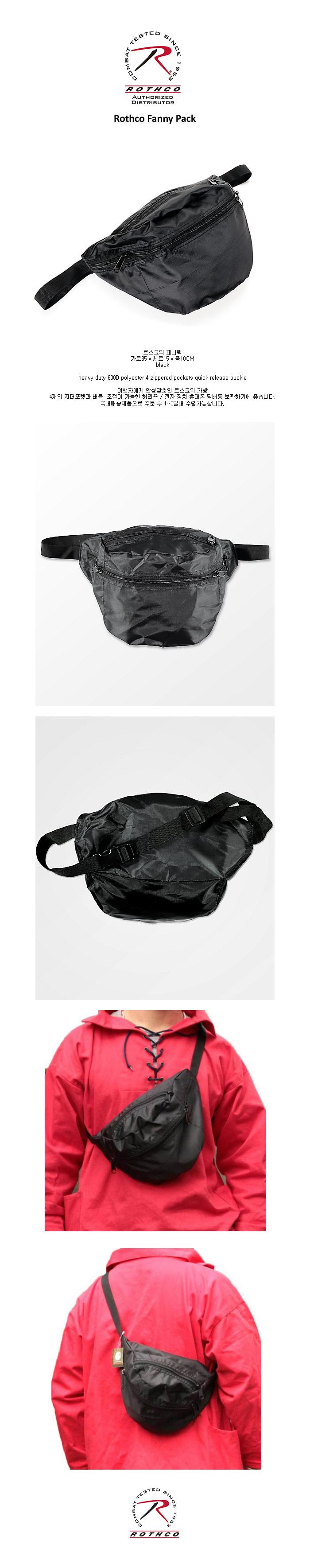 로스코(ROTHCO) fanny bag