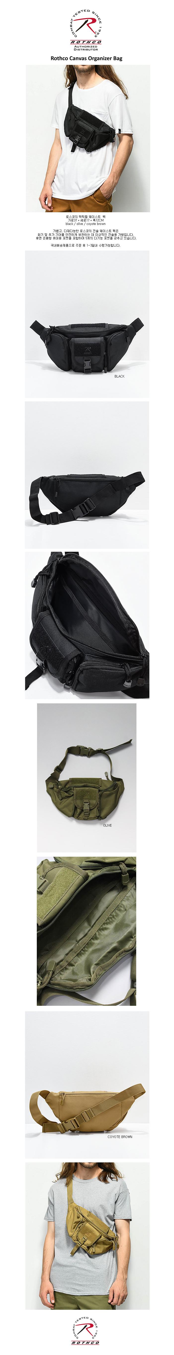 로스코(ROTHCO) waist bag