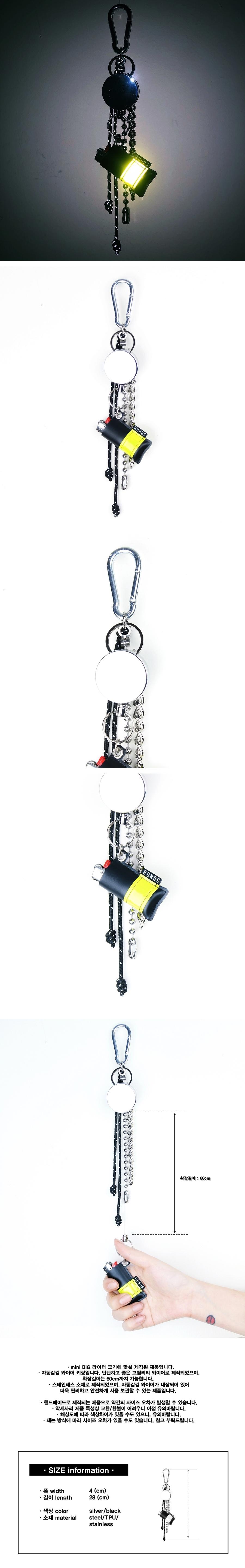 런디에스(RUNDS) 리플렉트 라이터 와이어 키링 (3color)