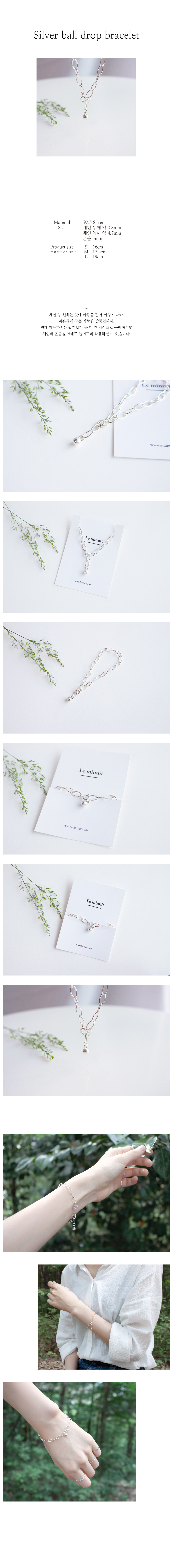 르미닛(LE MINUIT) Silver ball drop bracelet (은볼 고방체인 드롭팔찌) [92.5 silver]