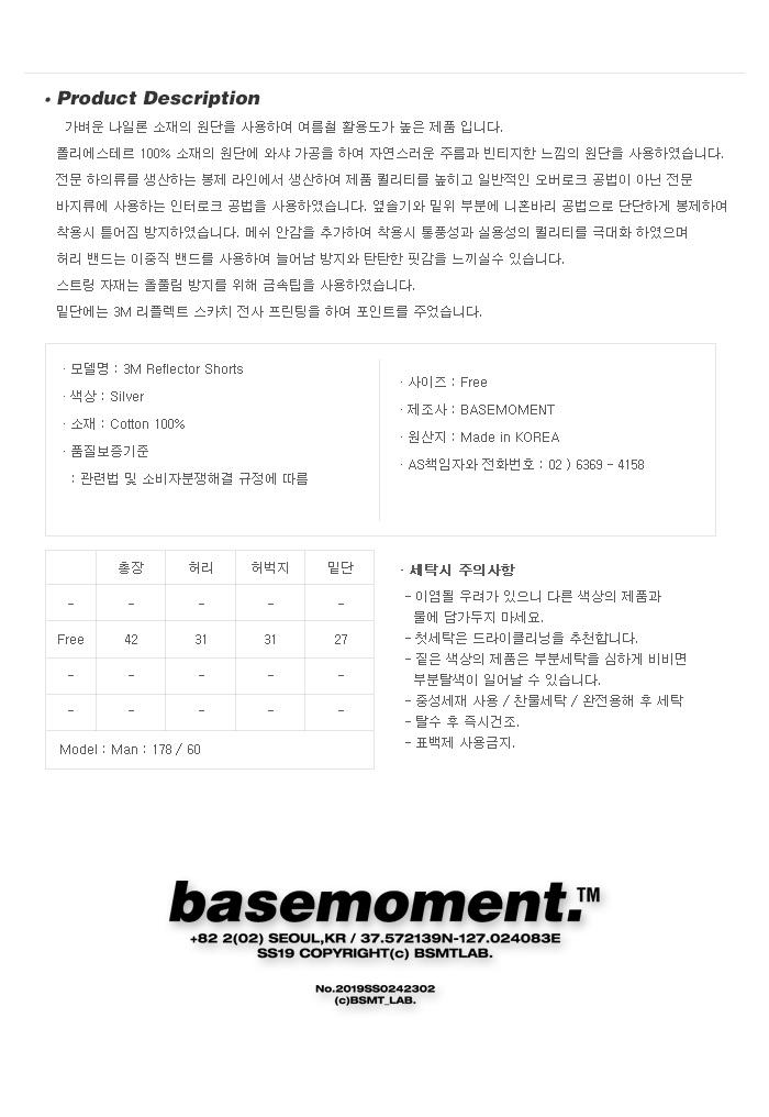 베이스모먼트(BASEMOMENT) 3M 리플렉터 쇼츠 - 실버