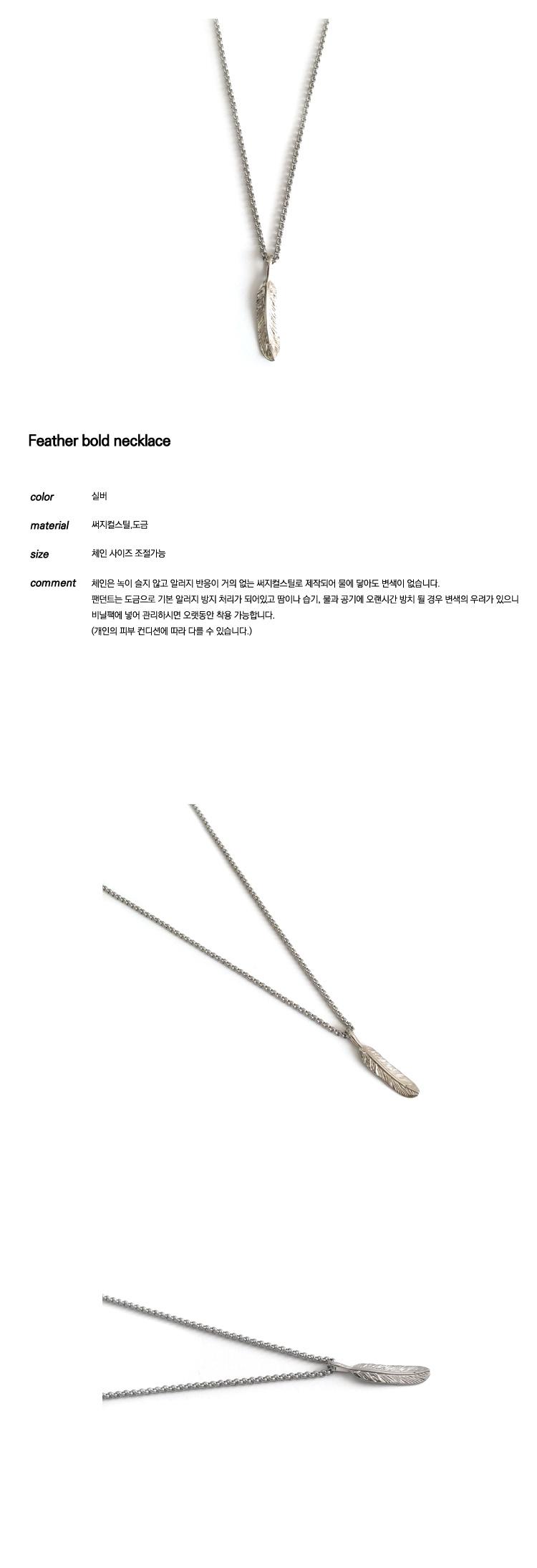 셉텐벌5(SEPTEMBER5) Feather bold necklace