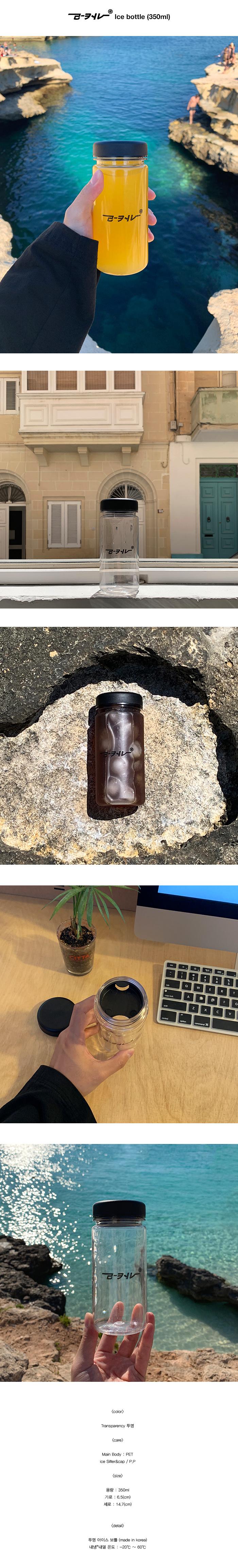 리플레이컨테이너(REPLAY CONTAINER) RC ice bottle (350ml)