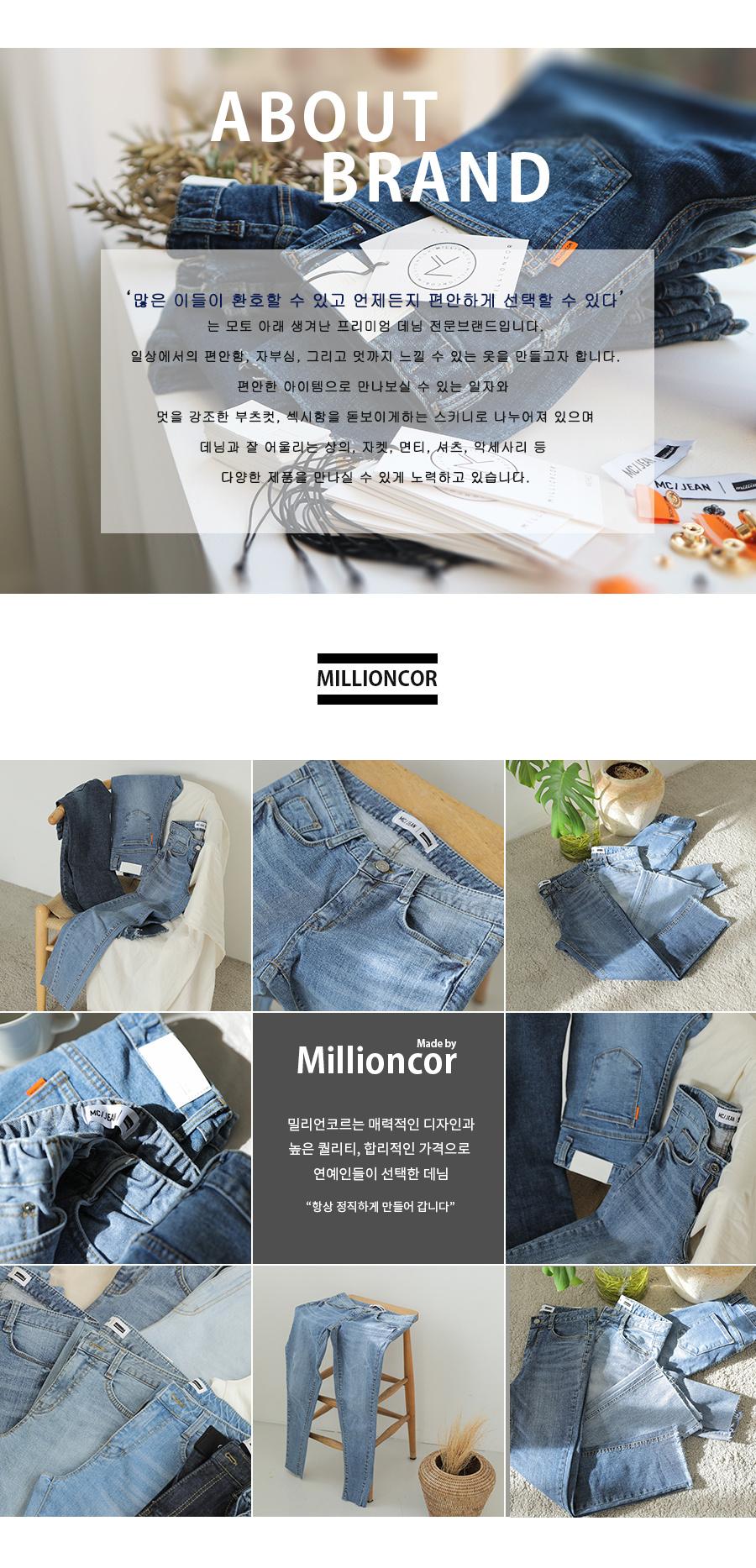 밀리언코르(MILLIONCOR) [DANA 8095] 라이트워싱 옆트임 A라인 스커트 데님(연청)