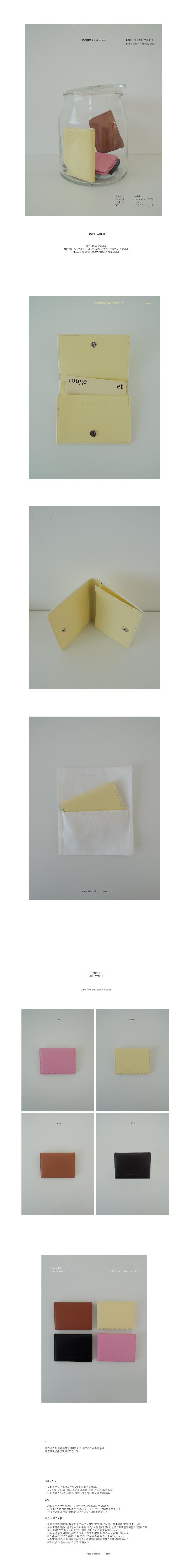 루즈엣르누와(ROUGE ET LE NOIR) 바넷_카드지갑 4color