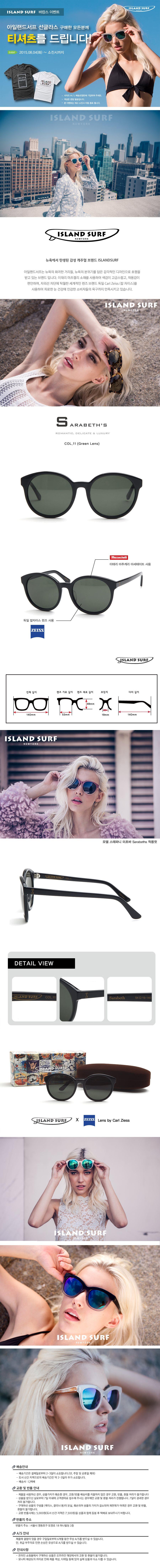 아일랜드서프(ISLAND SURF) Sarabeth_11