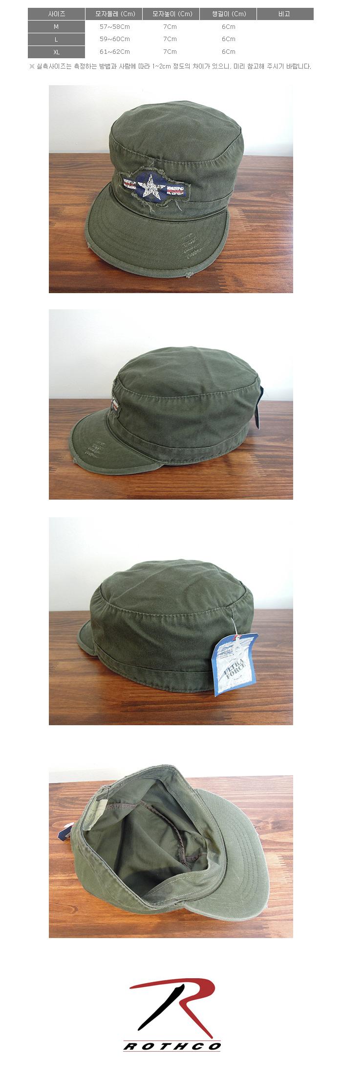 로스코(ROTHCO) VINTAGE OLIVE AIR CORP FATIGUE CAP
