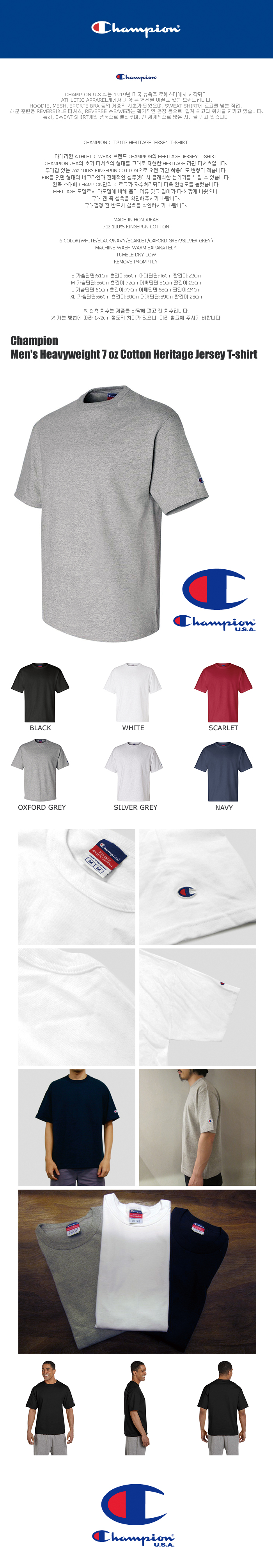 챔피온(CHAMPION) 챔피온 헤비웨이트 헤리티지 져지 티셔츠 (6 COLORS)