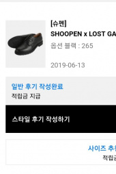 슈펜(SHOOPEN) [8차 재입고]SHOOPEN x  LOST GARDEN_DERBY II 후기