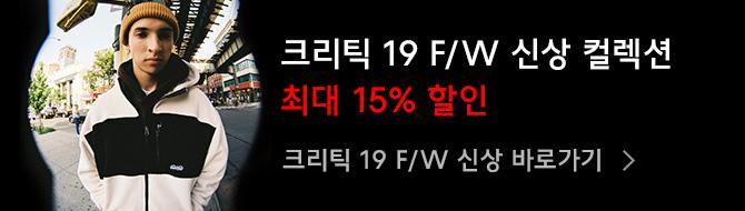 크리틱 19/W 신상컬렉션 최대 15% 할인