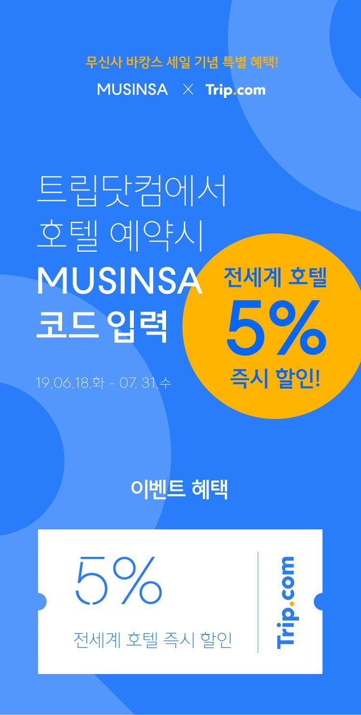트립닷컴에서 호텔 예약시 MUSINSA 코드 입력하면 전세계 호텔 5% 할인