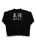 아임낫어휴먼비잉(I AM NOT A HUMAN BEING) 復活 DESTROYED KNIT CREWNECK (OVERSIZED) - BLACK