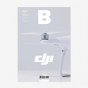 매거진 비(MAGAZINE B) Magazine B Issue#71 DJI