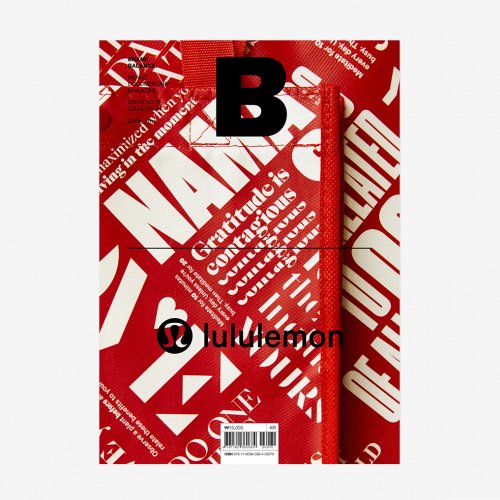 매거진 비(MAGAZINE B) magazine B Issue#75 LULULEMON (국문)