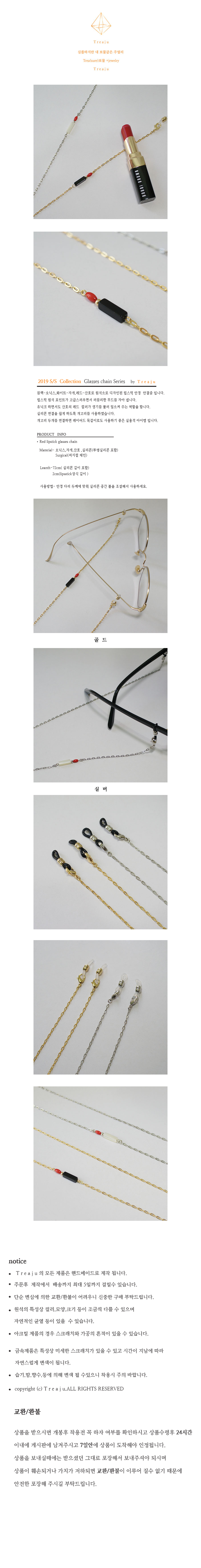 트레쥬(TREAJU) Red lipstick glasses chain