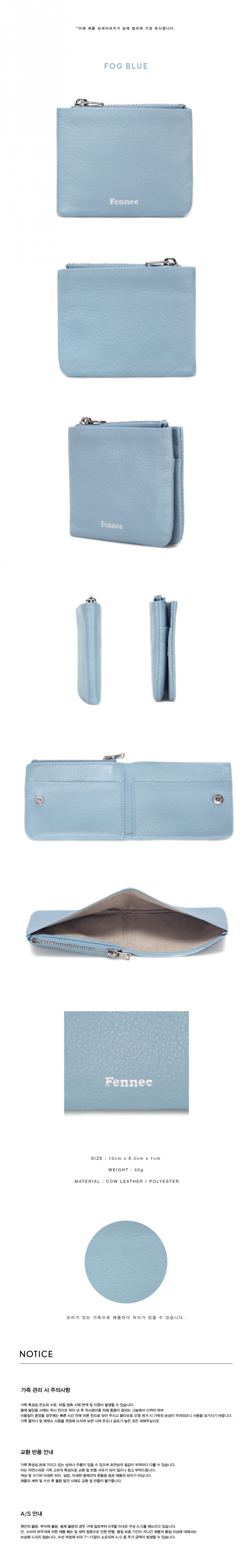 페넥(FENNEC) SOFT FOLD WALLET - FOG BLUE