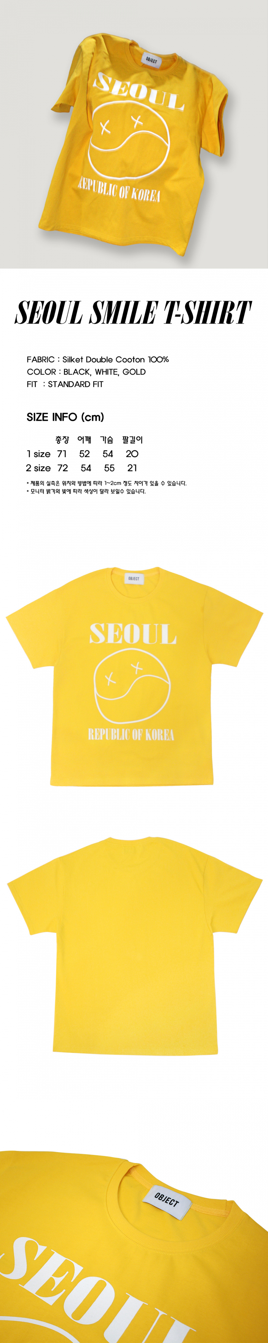 오브젝트(OBJECT) SEOUL T-SHIRT (GOLD)