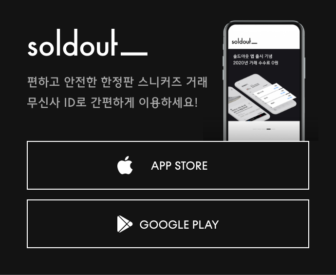 soldout banner